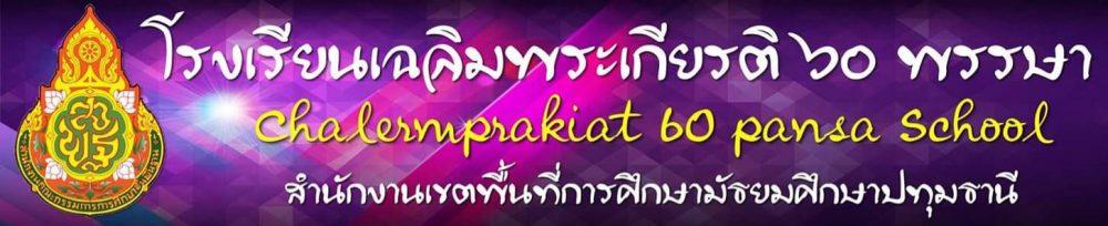 โรงเรียนเฉลิมพระเกียรติ ๖๐ พรรษา - Chalerm Prakiat 60 Pansa School